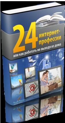 Книга 24 Интернет профессии