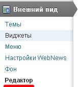 Редактор