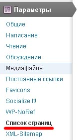Список страниц