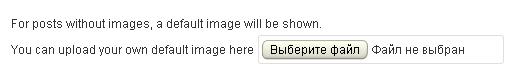 Выбрать файл