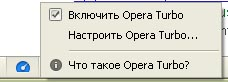 Opera Turbo