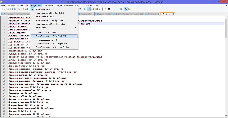 Преобразовать в UTF-8 без BOM