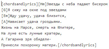 Публикация аккордов