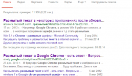 Google Chrome обычный