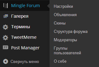 Mingle Forum